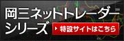 岡三ネットトレーダーシリーズ プロの凄みを、あなたのトレードに。
