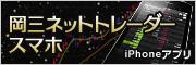 5/24 リリース 岡三ネットトレーダースマホ